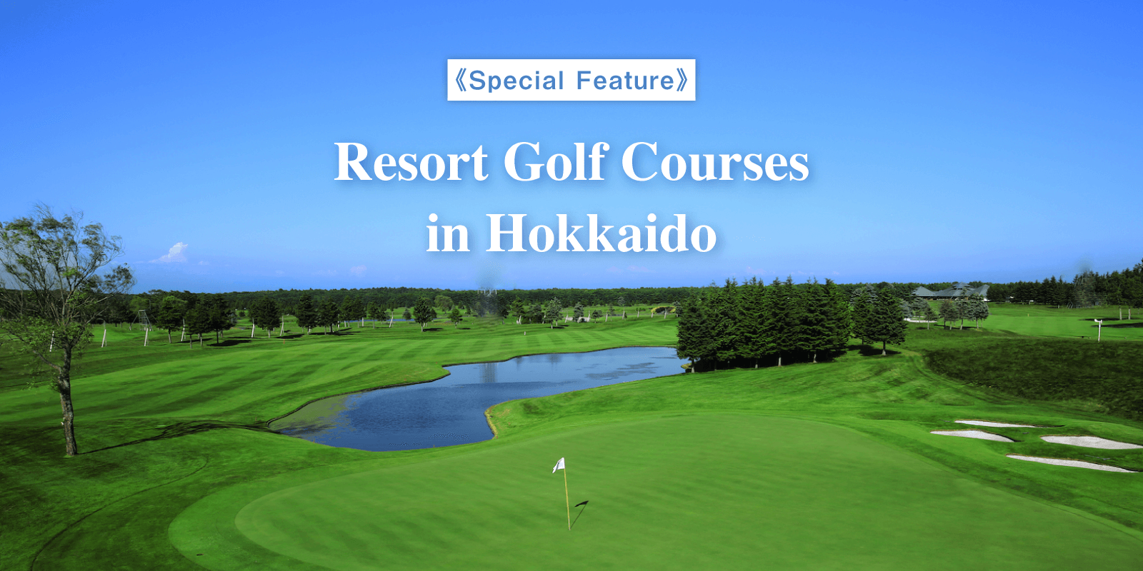 《Special Feature》Resort Golf Courses in Hokkaido